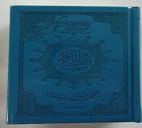 tasjweed blauw