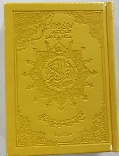 tasjweed geel